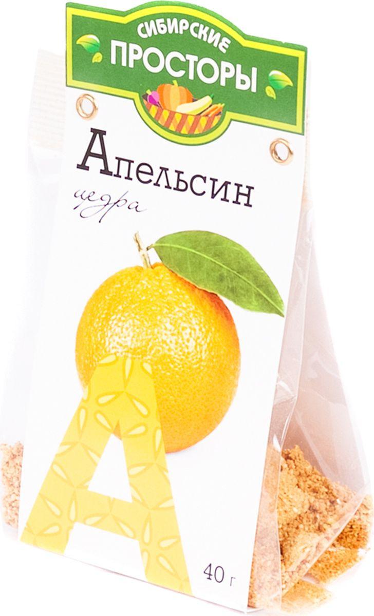 Ароматизатор пищевой Сибирские Просторы Апельсин цедра, 40 г домашняя кухня цедра апельсина 20 г