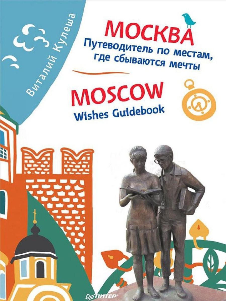 набор из двух книг - Две столицы России Москва и Санкт-Петербург