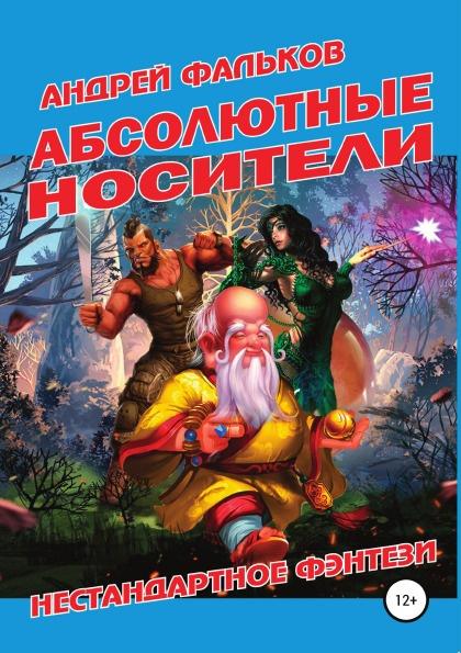 Андрей Фальков Абсолютные носители