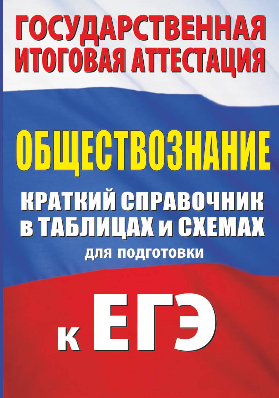 П. А. Баранов ЕГЭ. Обществознание. Краткий справочник в таблицах и схемах