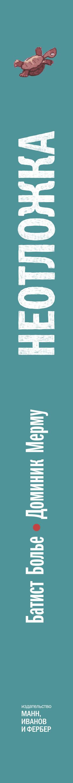 Неотложка. Графический роман о врачах, пациентах и борьбе за жизнь О книге «Неотложка»— рассказ...