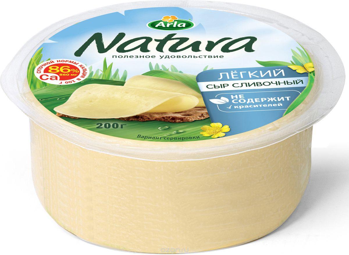 Arla Natura Сыр Cливочный Легкий, 30%, 200 г