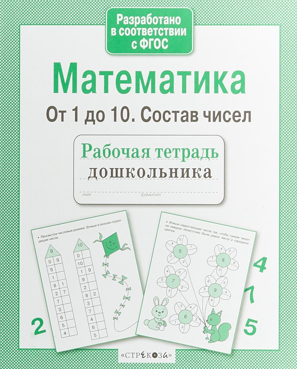 Л. Маврина Математика. От 1 до 10. Состав чисел