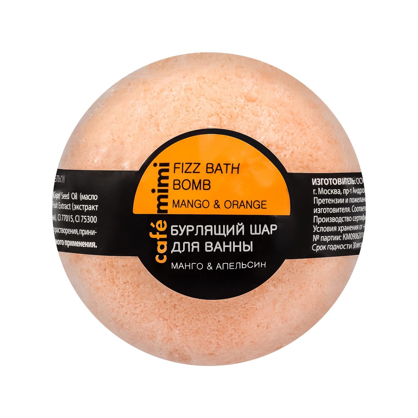 Соль для ванны Cafe mimi Бурлящий шар, 120714Сочный и освежающий аромат наполнит ванну, нежные масла и экстракты окажут активное увлажняющее действие.