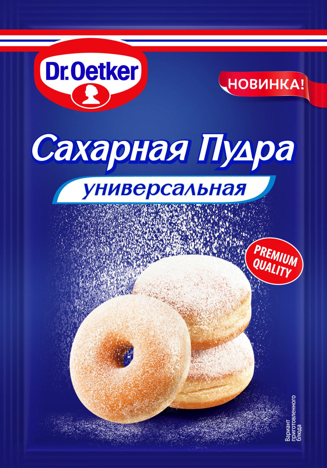 Сахарная пудра Dr.Oetker универсальная, 60 г