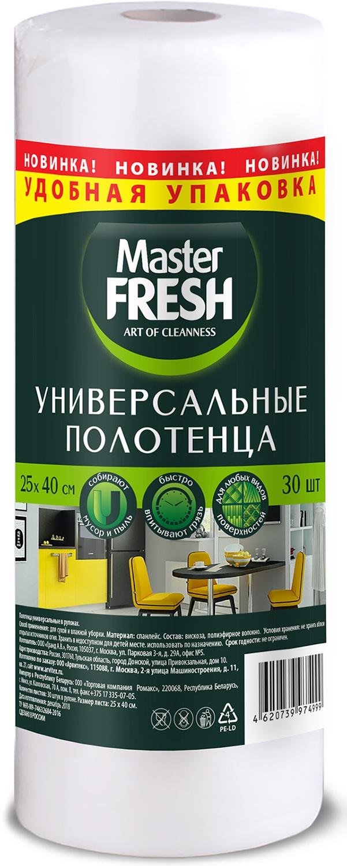 Универсальные полотенца для уборки Master Fresh, 30шт