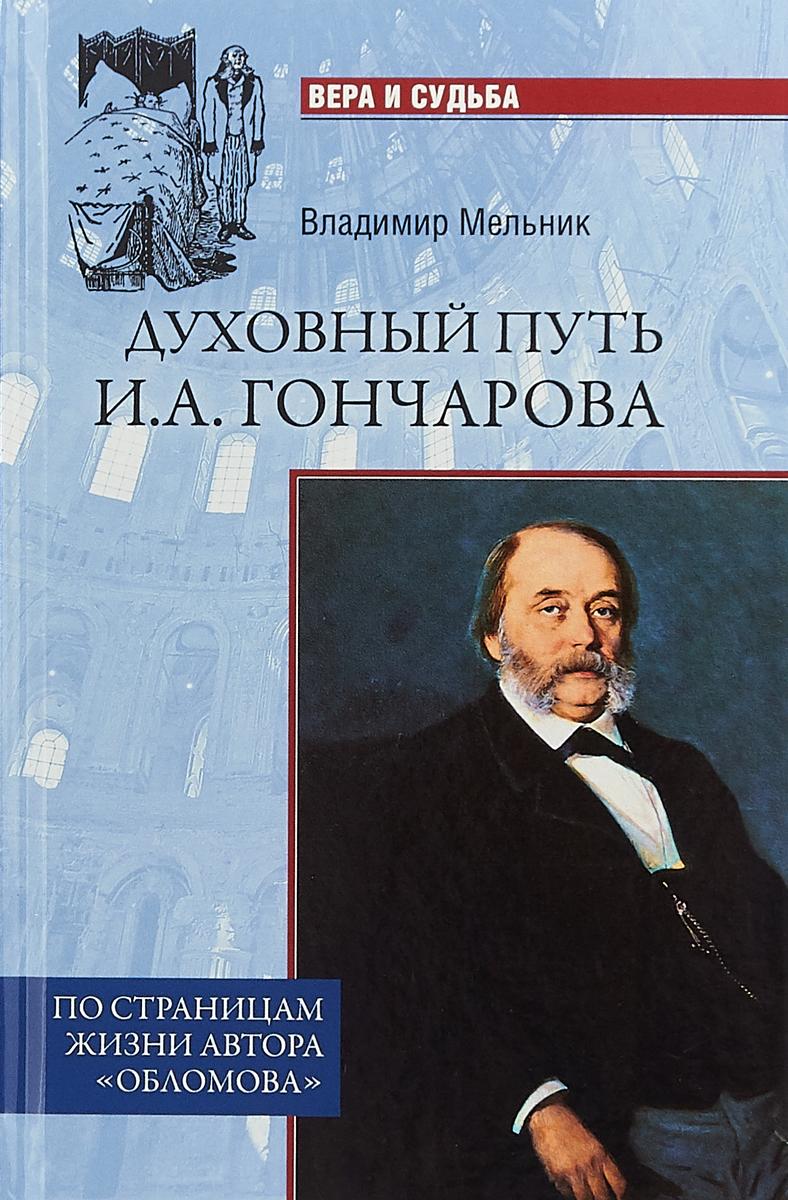 Духовный путь И.А.Гончарова. По страницам жизни автора \
