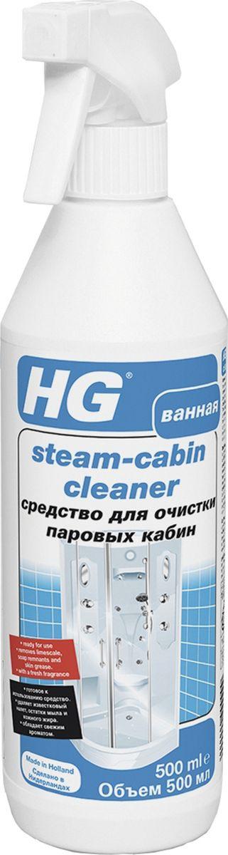 Специальное чистящее средство HG для очистки паровых кабин, 606050161, 0,5 л средство hg для очистки дымоходов 500 г