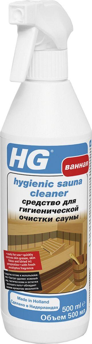 Специальное чистящее средство HG для гигиенической очистки сауны, 607050161, 0,5 л для сауны приточная вытяжка