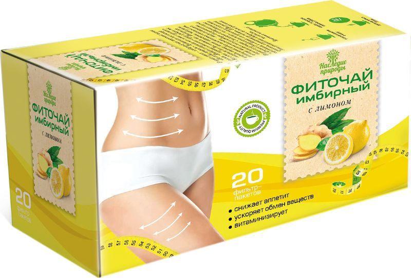 Чай имбирный с лимоном Наследие природы, 20 пакетиков леди слим имбирный чай для похудения с лимоном 2г 30 фильтр пакеты