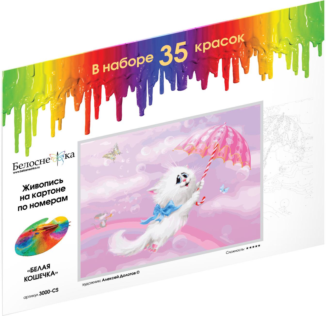 Живопись на картоне Белоснежка Белая кошечка, 30 х 40 см набор для раскрашивания акриловыми красками спокойные воды