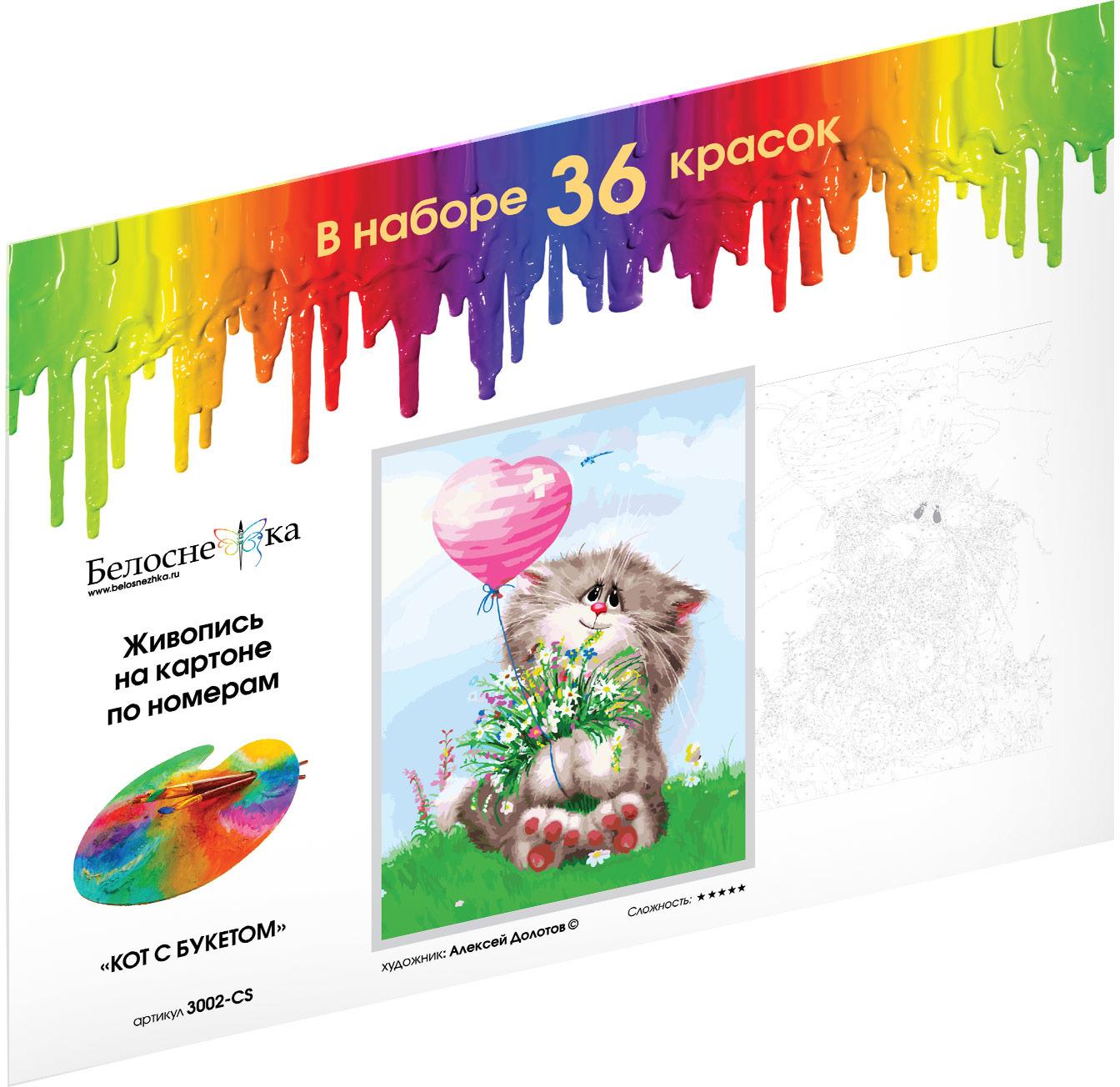 Живопись на картоне Белоснежка Кот с букетом, 30 х 40 см набор для раскрашивания акриловыми красками спокойные воды