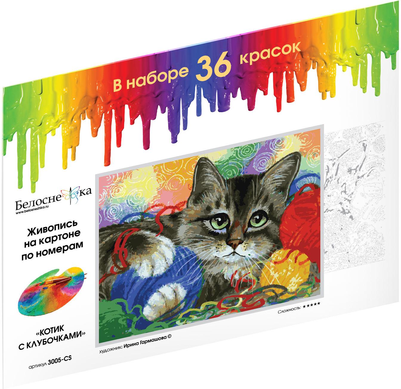 Живопись на картоне Белоснежка Котик с клубочками, 30 х 40 см набор для раскрашивания акриловыми красками спокойные воды