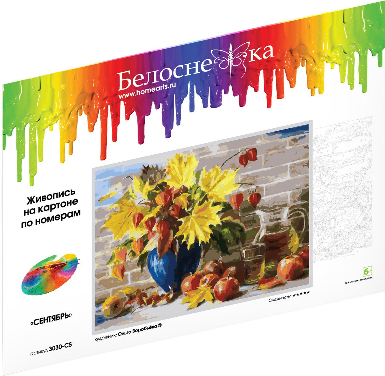 Живопись на картоне Белоснежка Сентябрь, 30 х 40 см набор для раскрашивания акриловыми красками спокойные воды