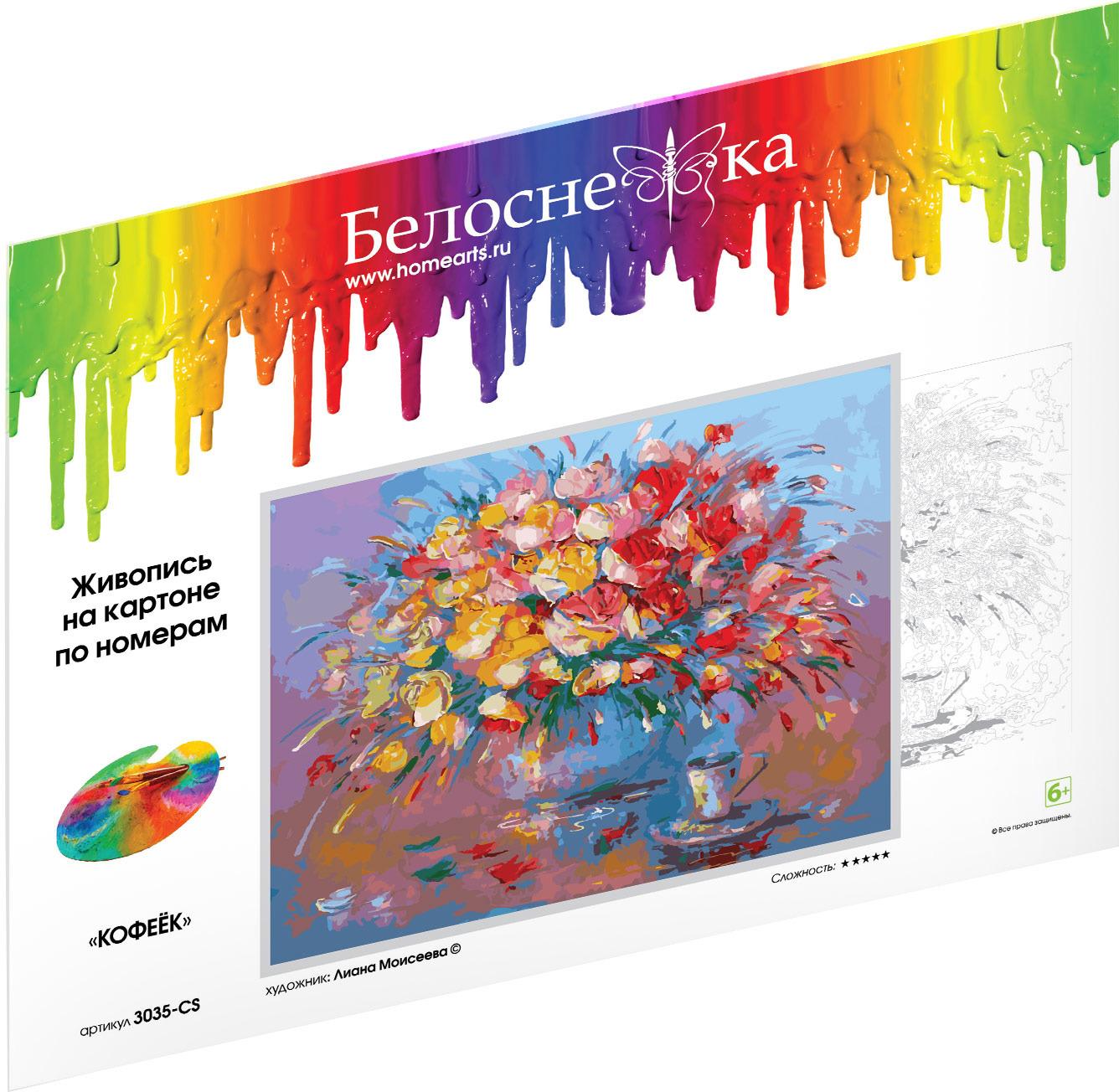 Живопись на картоне Белоснежка Кофеек, 30 х 40 см набор для раскрашивания акриловыми красками спокойные воды