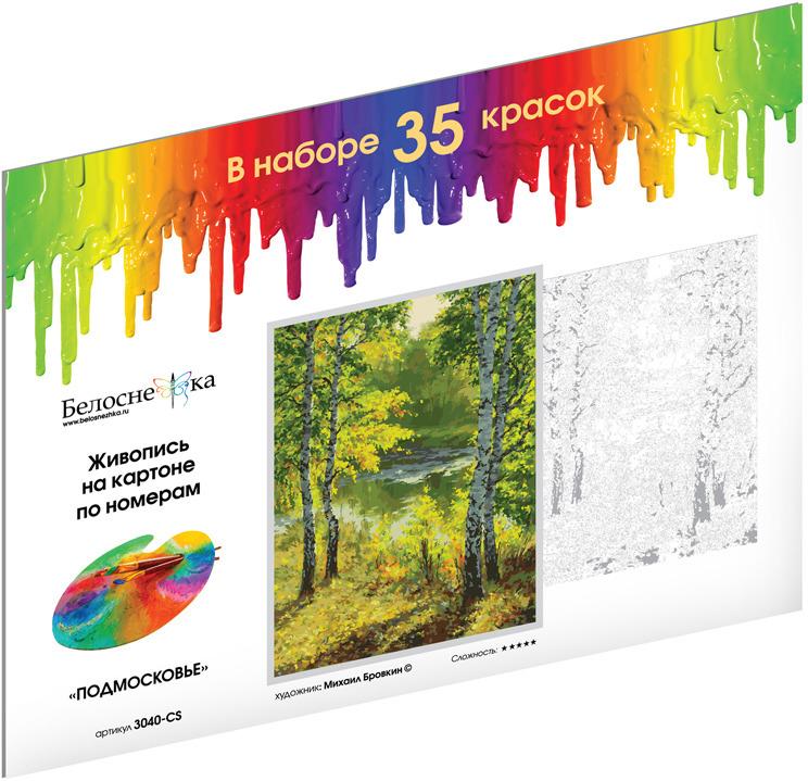 Живопись на картоне Белоснежка Подмосковье, 30 х 40 см набор для раскрашивания акриловыми красками спокойные воды