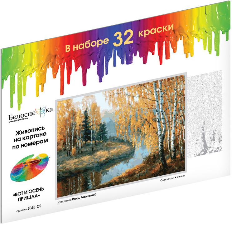Живопись на картоне Белоснежка Вот и осень пришла, 30 х 40 см набор для раскрашивания акриловыми красками спокойные воды