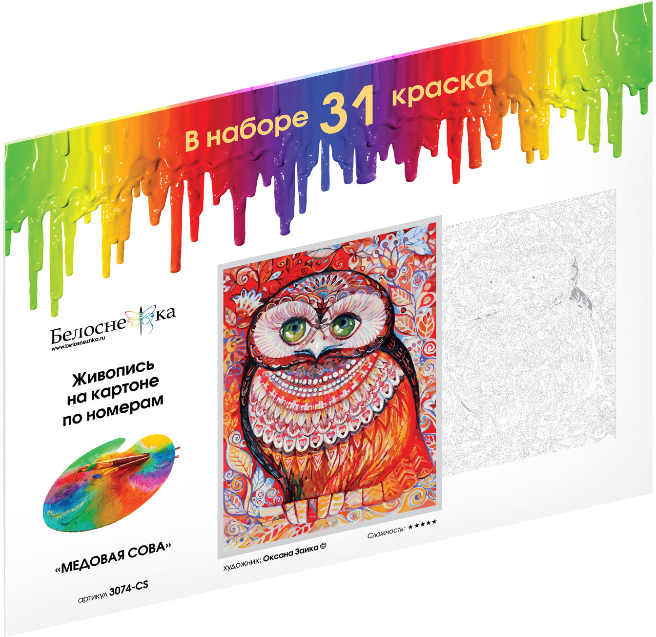 Живопись на картоне Белоснежка Медовая сова, 30 х 40 см набор для раскрашивания акриловыми красками спокойные воды