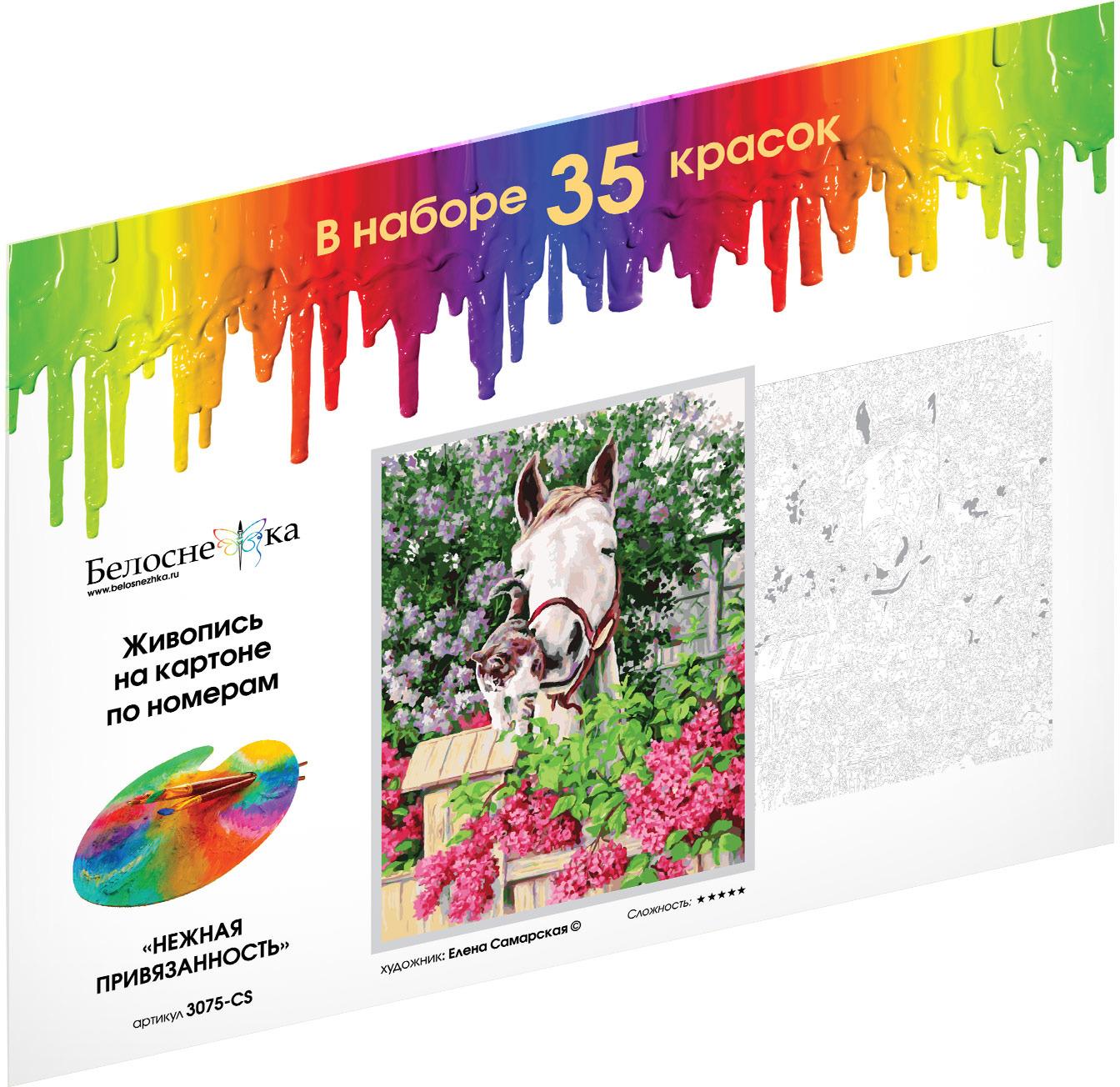 Живопись на картоне Белоснежка Нежная привязанность, 30 х 40 см набор для раскрашивания акриловыми красками спокойные воды