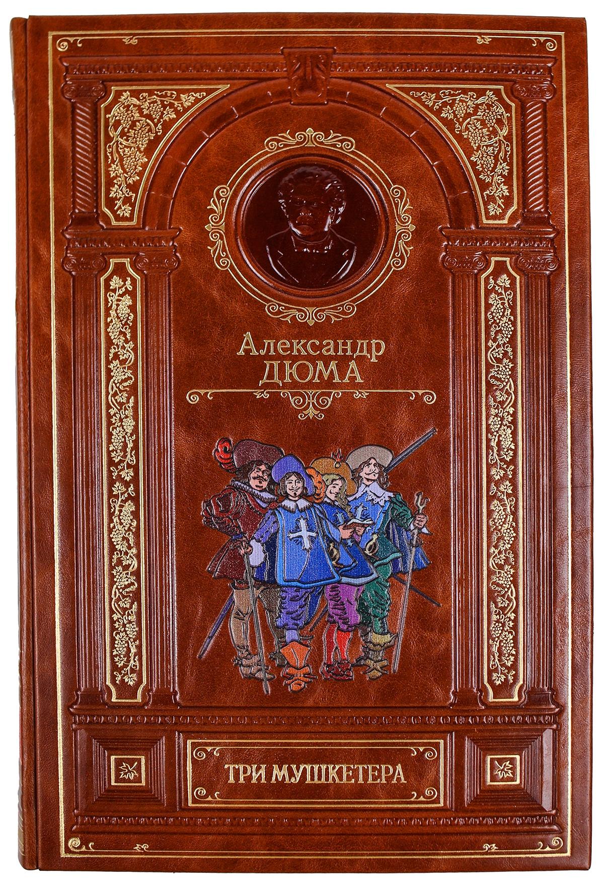 Александр Дюма Три мушкетера (подарочное издание) александр никишин русский мех подарочное издание