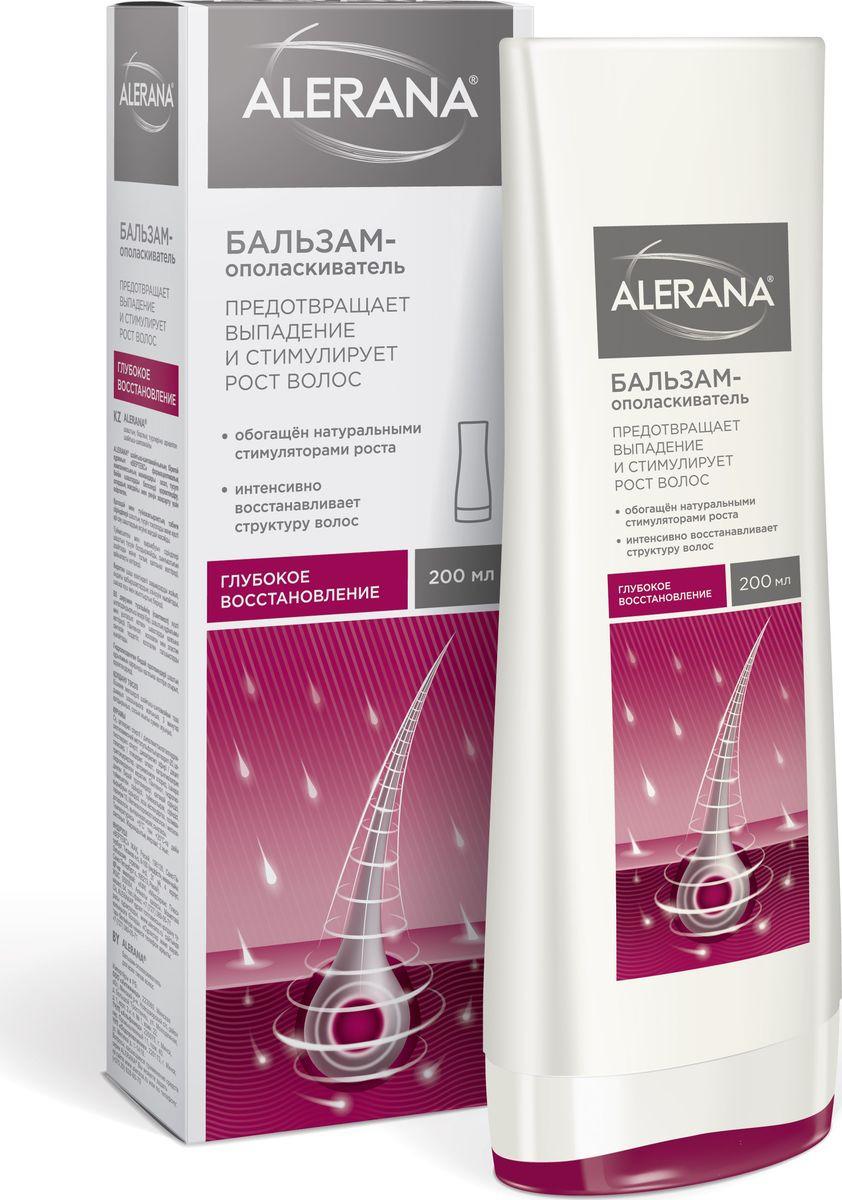 Бальзам-ополаскиватель для волос Alerana, глубокое восстановление, 200 мл набор для укрепления и роста волос 200 200 мл