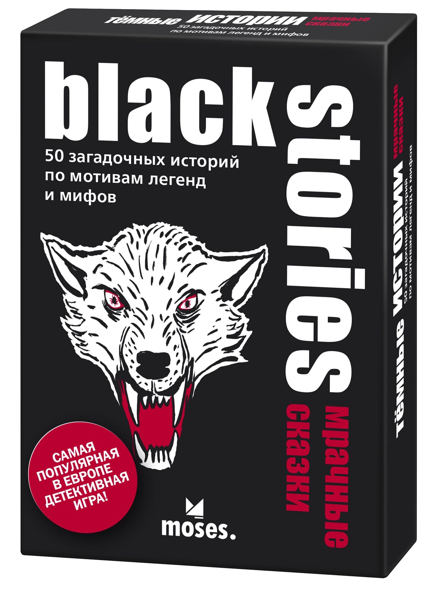 Moses Настольная игра Темные Истории Мрачные Сказки игра настрольная moses black stories 3 темные истории