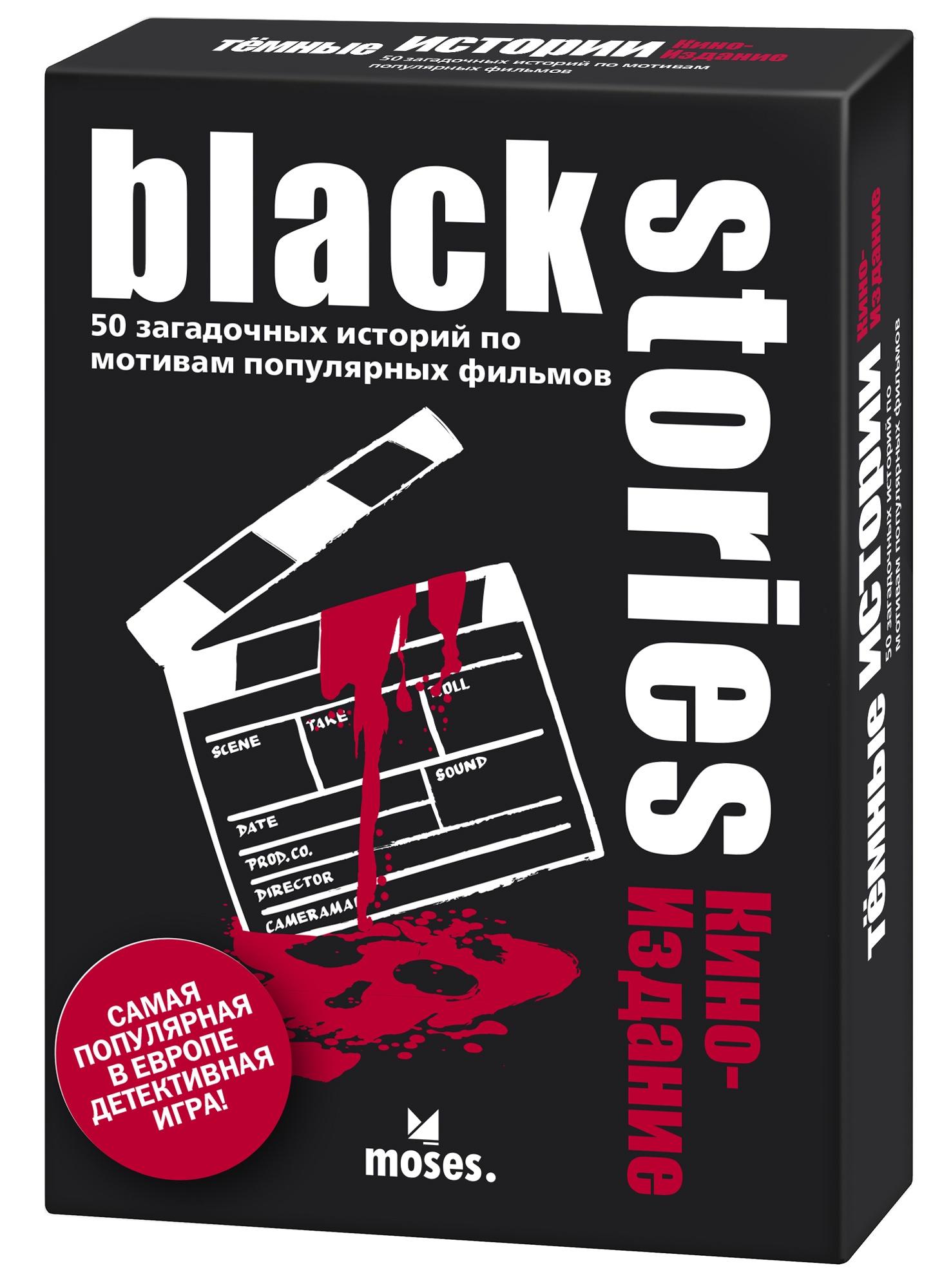 Moses Настольная игра Темные Истории Кино Издание игра настрольная moses black stories 3 темные истории