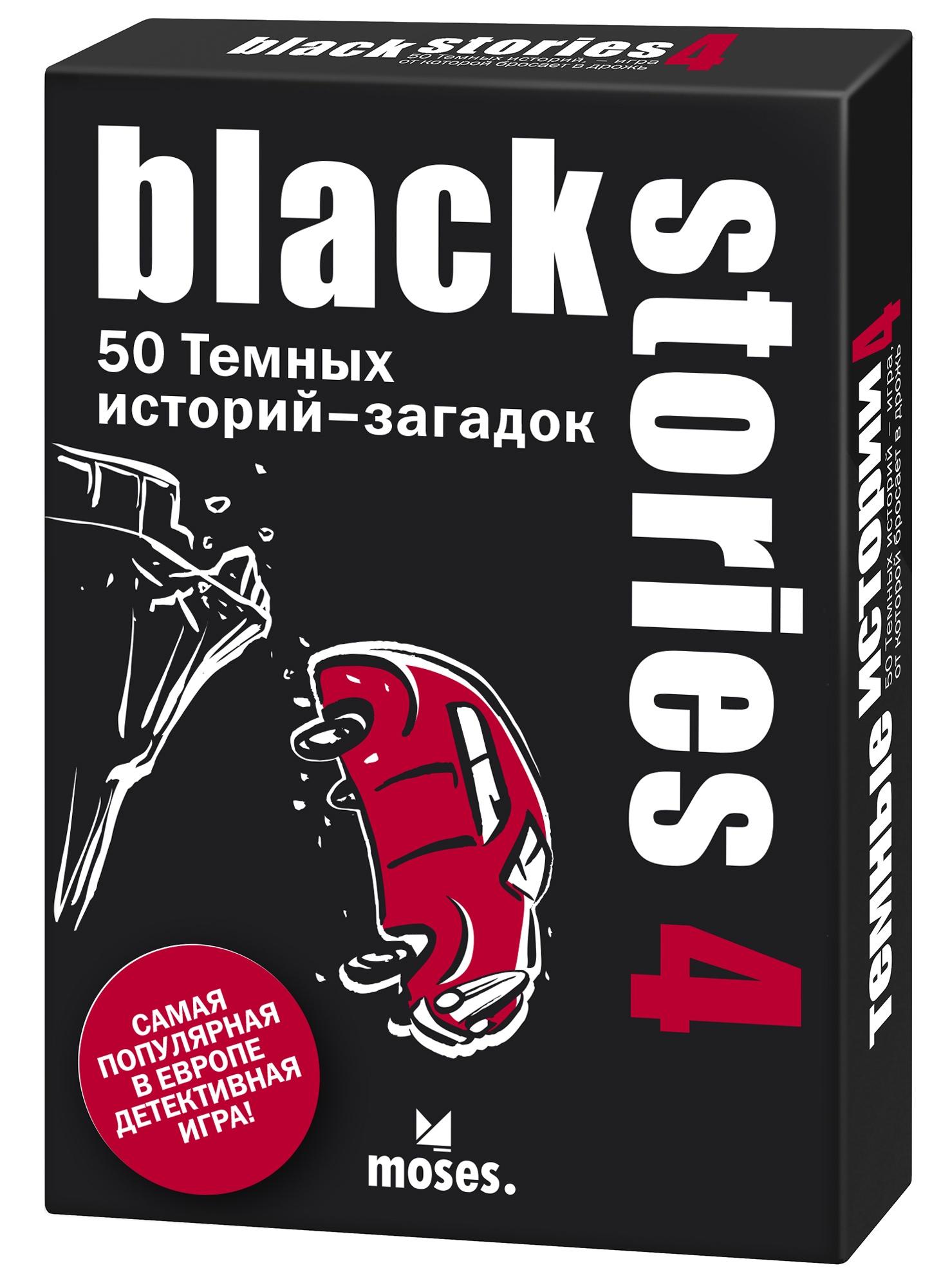 Moses Настольная игра Темные Истории 4 игра настрольная moses black stories 3 темные истории