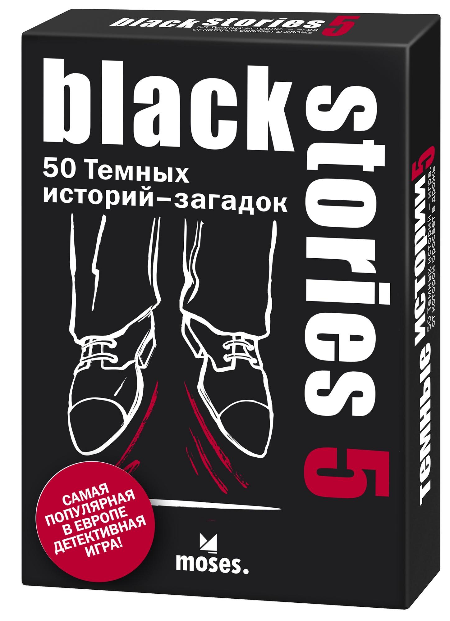 Настольная игра Moses 090065 русские сфинксы темные личности самозванцы загадочные убийства и другие тайны истории нашего отечества