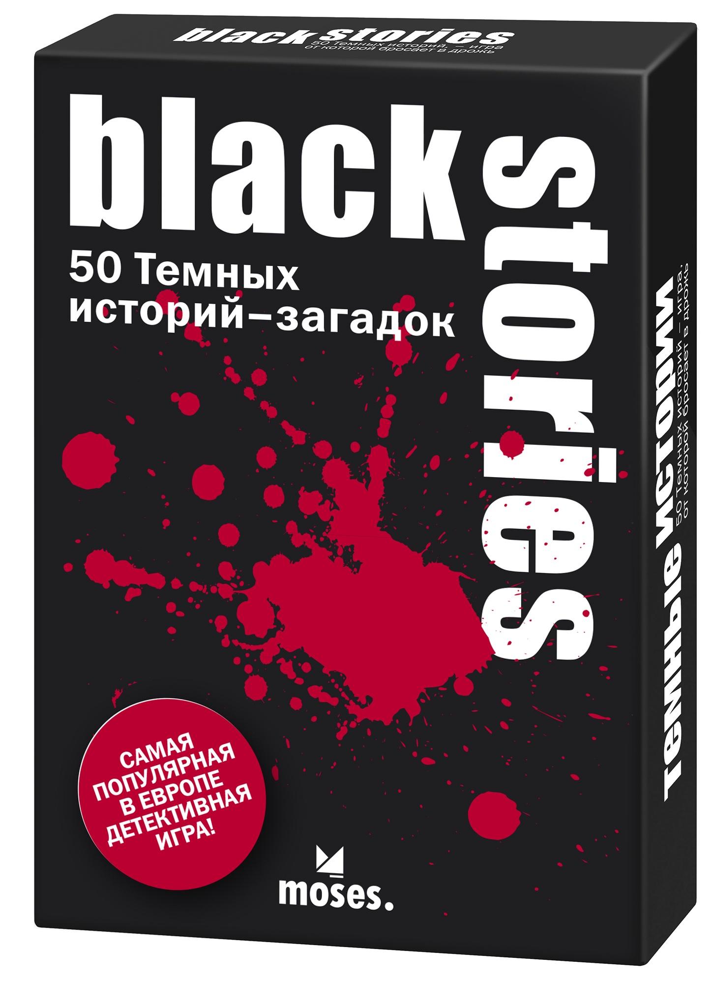 Moses Настольная игра Темные Истории 1 игра настрольная moses black stories 3 темные истории