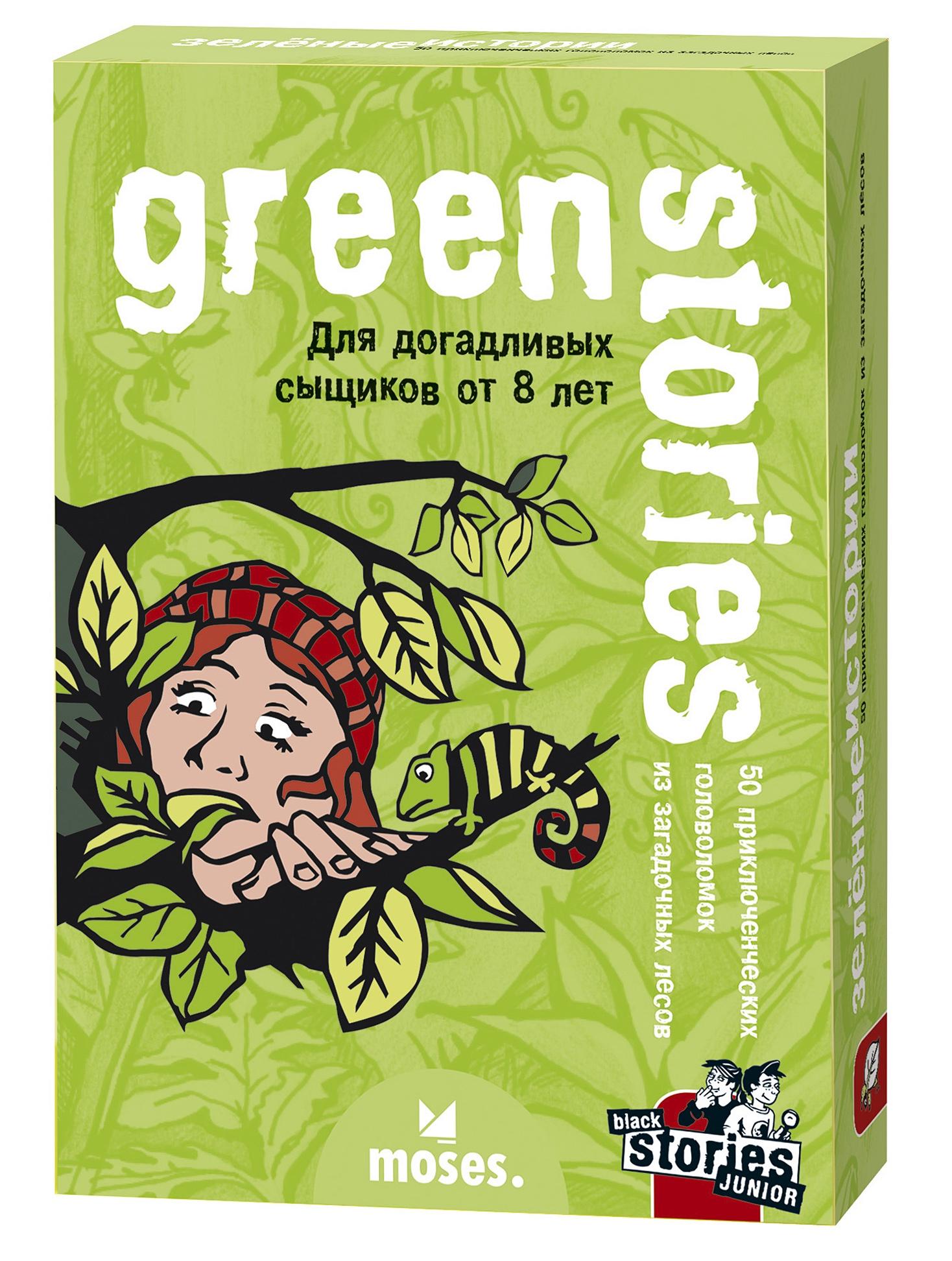 Moses Настольная игра Темные Истории Детская серия Зеленые Истории игра настрольная moses black stories 3 темные истории