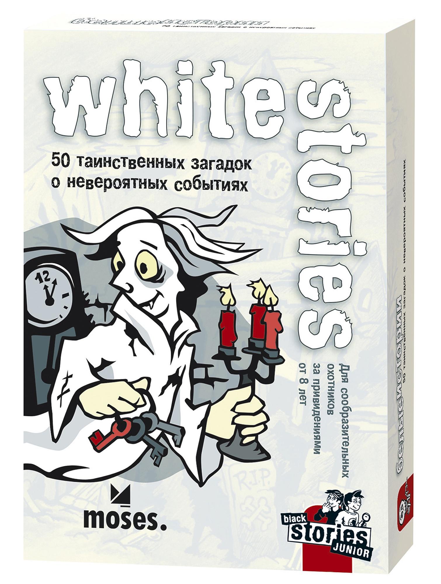 Moses Настольная игра Темные Истории Детская серия Белые Истории игра настрольная moses black stories 3 темные истории