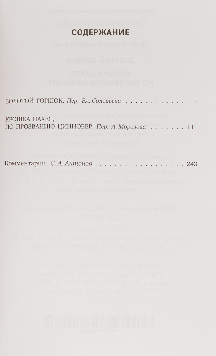 Крошка Цахес, по прозванию Циннобер. Эрнст Теодор Амадей Гофман