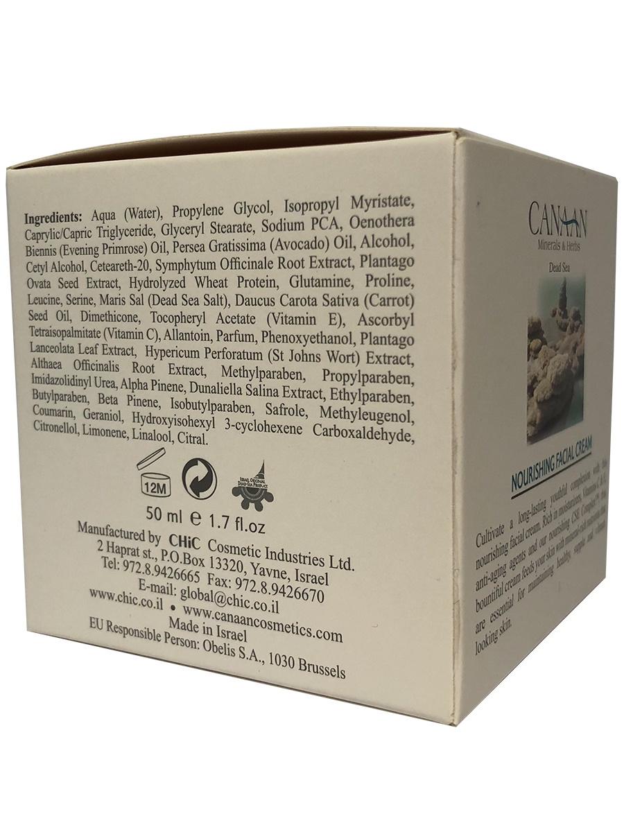 Питательный крем для лица для нормальной, жирной кожи с минералами Мертвого моря,50мл Canaan