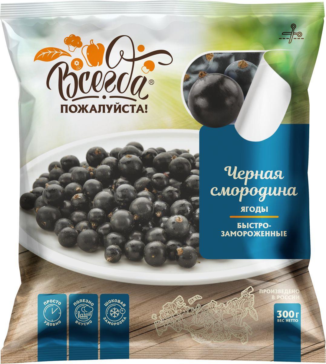 Черная смородина Всегда пожалуйста замороженная, 300 г а а купличенко е в рассоха вкусные ягоды в вашем саду