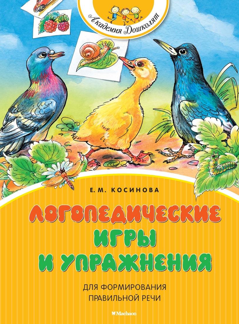 Косинова,Бастрыкин Логопедические игры и упражнения для формирования правильной речи