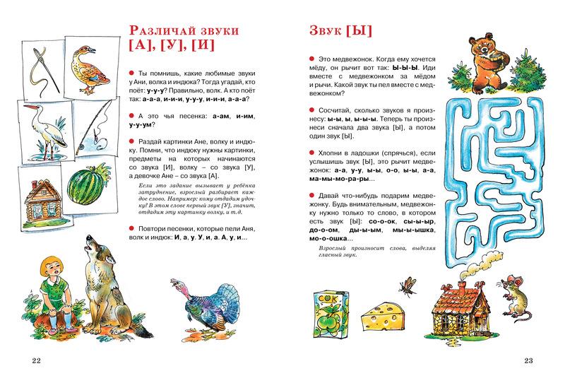Логопедические игры и упражнения для формирования правильной речи