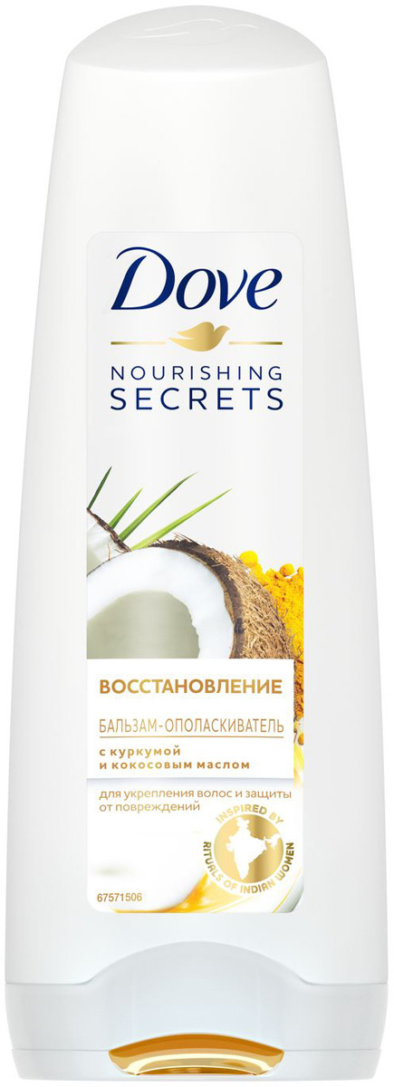 Бальзам-ополаскиватель для волос Dove Восстановление, с куркумой и кокосовым маслом, 200 мл