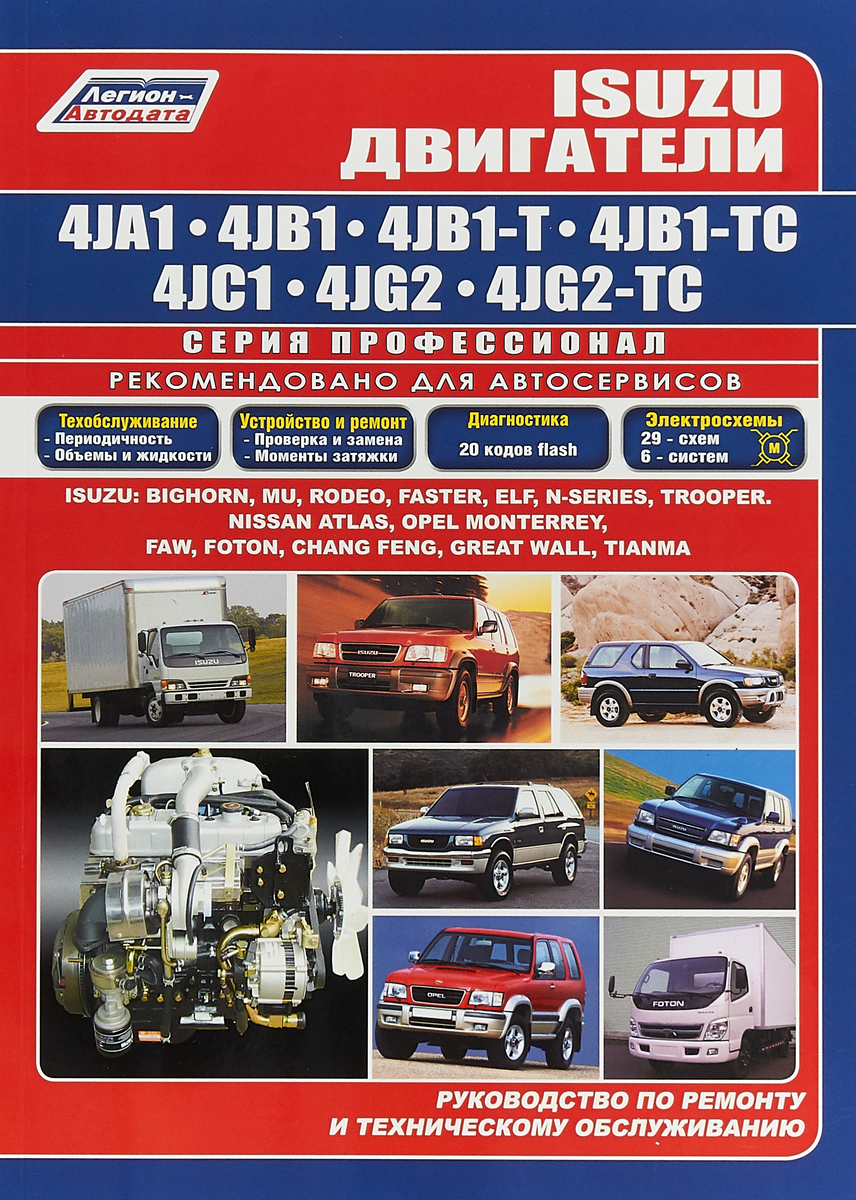 все цены на Isuzu. Двигатели 4JA1, 4JB1, 4JB1-T, 4JB1-TC, 4JC1, 4JG2, 4JG2-TC. Устройство, техническое обслуживание и ремонт онлайн