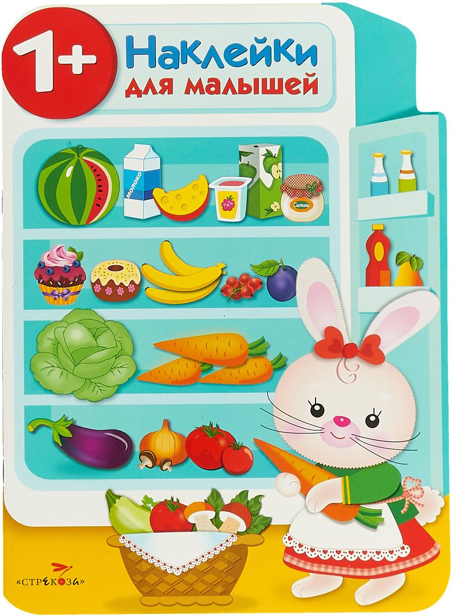 Наклейки для малышей. Холодильник | Никитина Е.