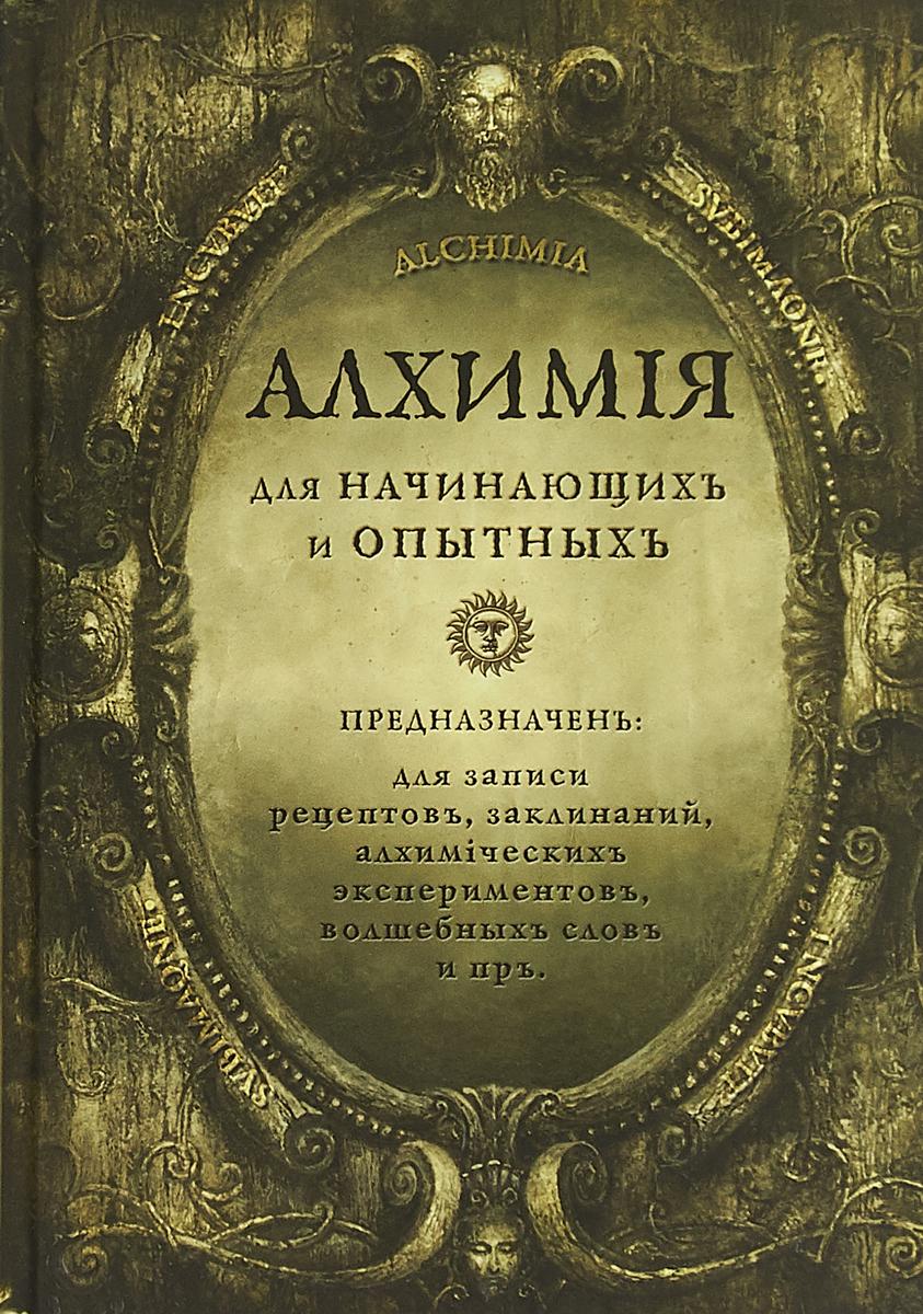 Алхимия для начинающих и опытных. Серебро рами блект алхимия общения