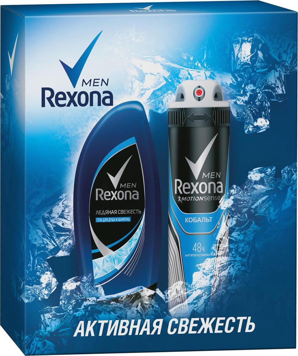 Подарочный набор Rexona Men Активная свежесть антиперспирант-спрей Кобальт, 150 мл + гель для душа и шампунь Ледяная свежесть, 250 мл rexona антиперспирант аэрозоль женский антибактериальная свежесть 150мл