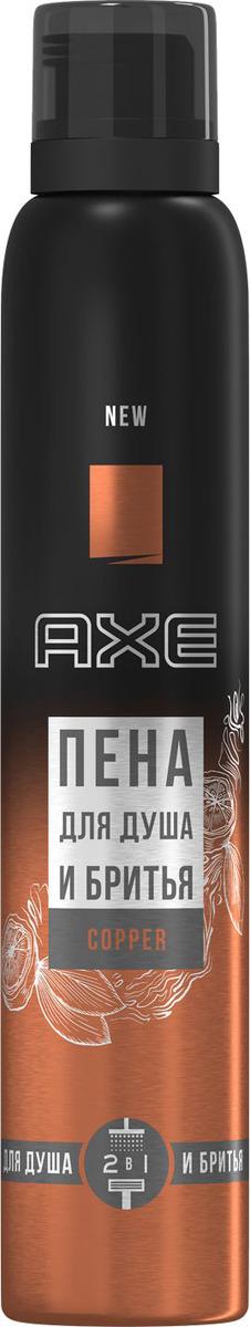 Пена для душа и бритья Axe Copper, 200 мл the art of shaving fusion дорожный набор для бритья с эфирным маслом сандалового дерева
