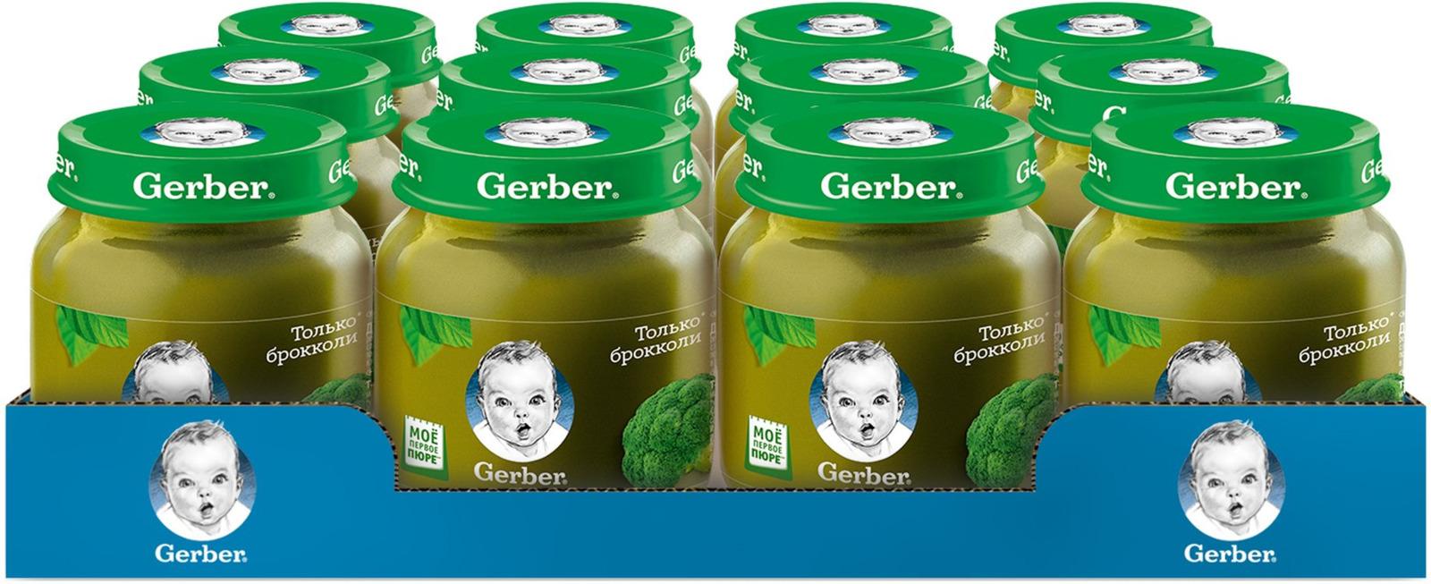 Gerber пюре Брокколи с 4 месяцев, 12 шт по 130 г пюре gerber organic тыква и сладкий картофель с 5 мес 125 г