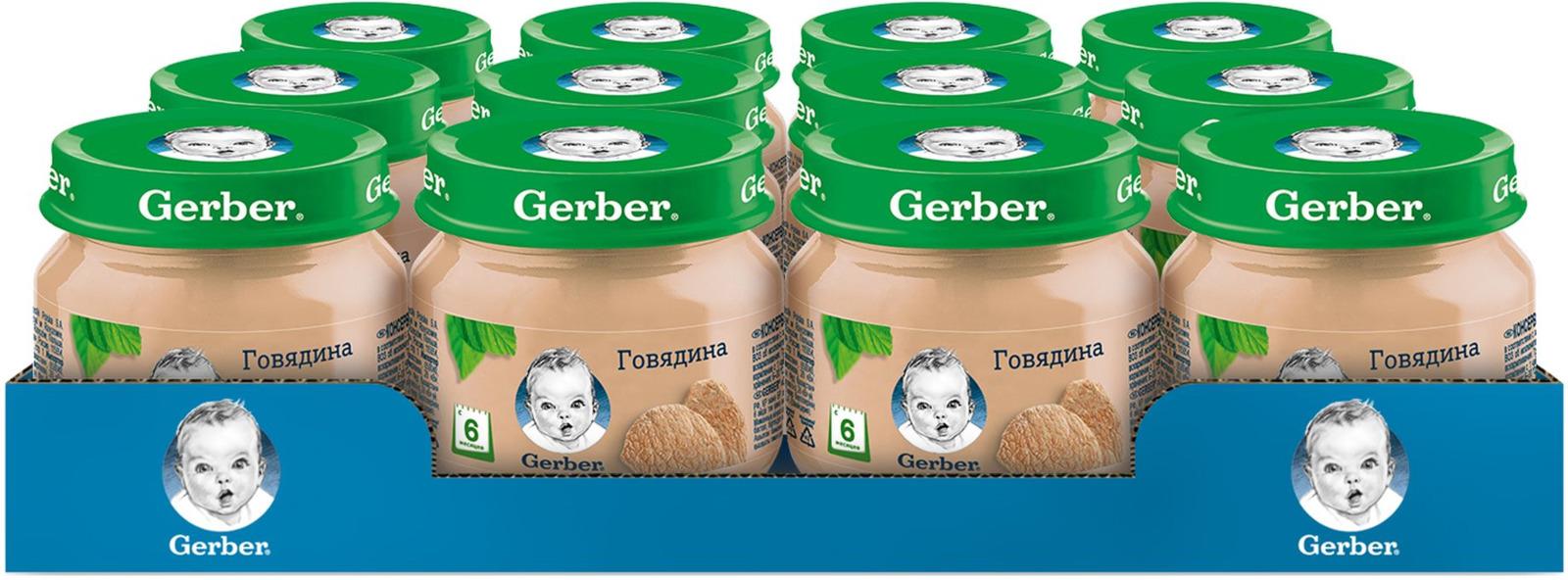 Пюре Консервы мясные говядина для питания детей с 6 месяцев Gerber, 12 шт по 80 г