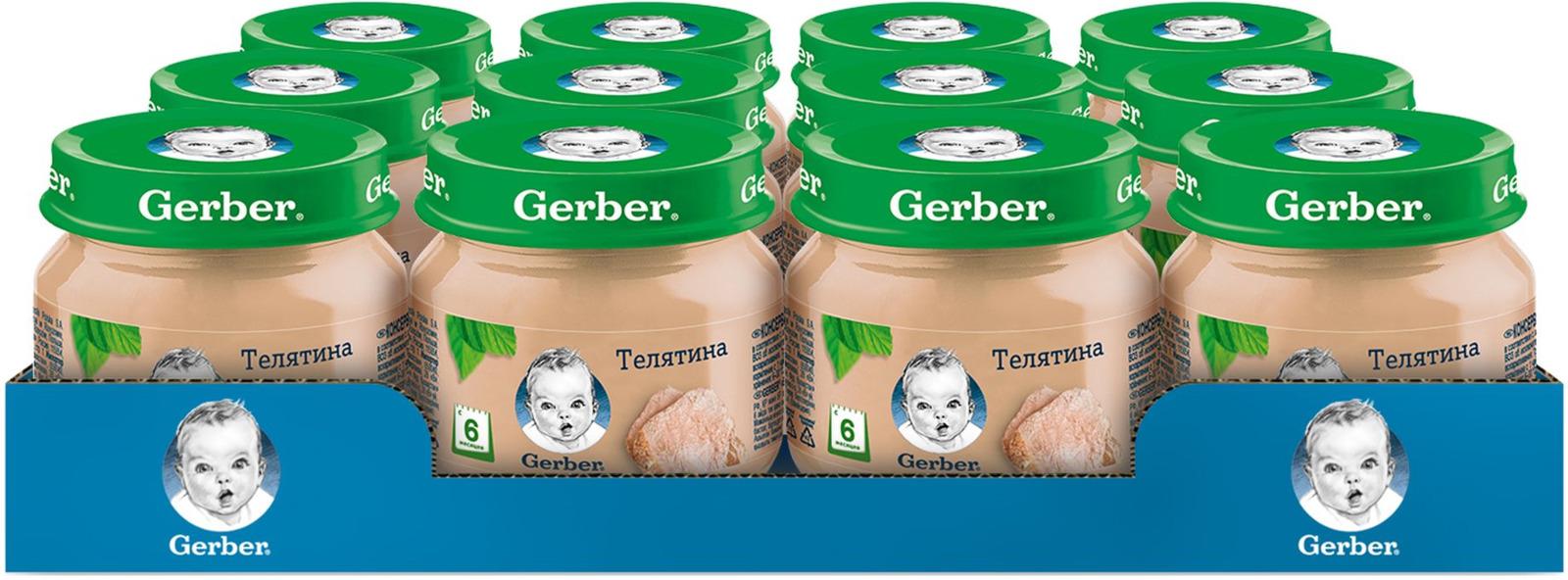 Пюре Консервы мясные телятина для питания детей с 6 месяцев Gerber, 12 шт по 80 г пюре gerber organic тыква и сладкий картофель с 5 мес 125 г