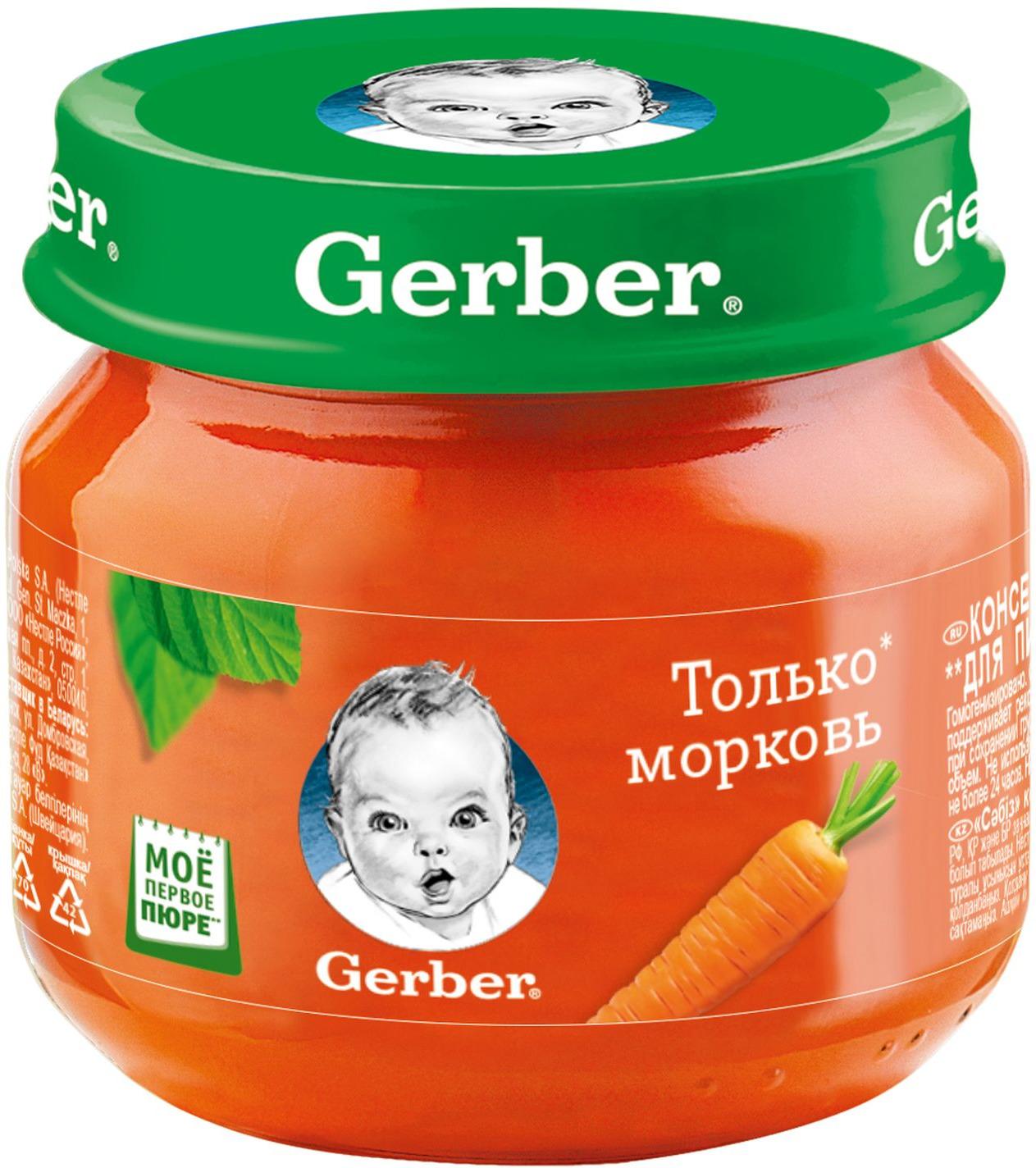 Gerber пюре морковь, 80 г пюре gerber organic тыква и сладкий картофель с 5 мес 125 г