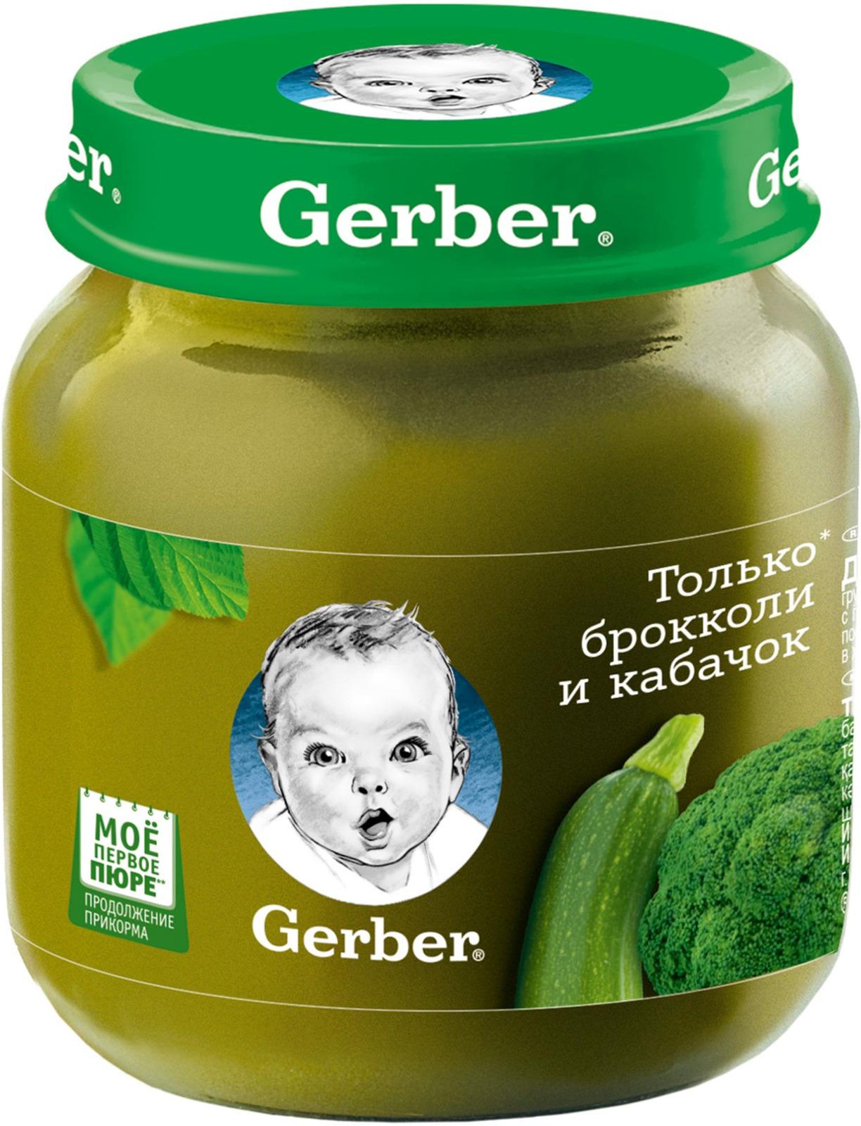Gerber пюре брокколи, кабачок, 130 г пюре gerber organic тыква и сладкий картофель с 5 мес 125 г
