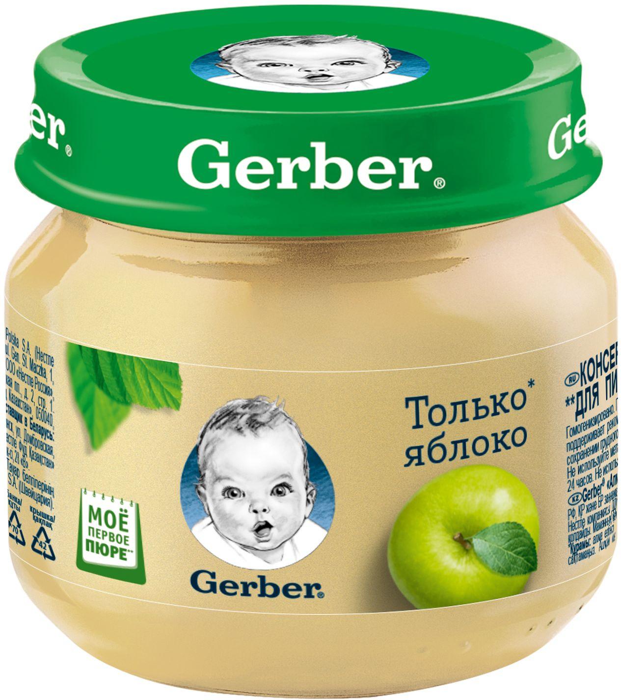 Gerber пюре яблоко, 80 г пюре gerber organic тыква и сладкий картофель с 5 мес 125 г