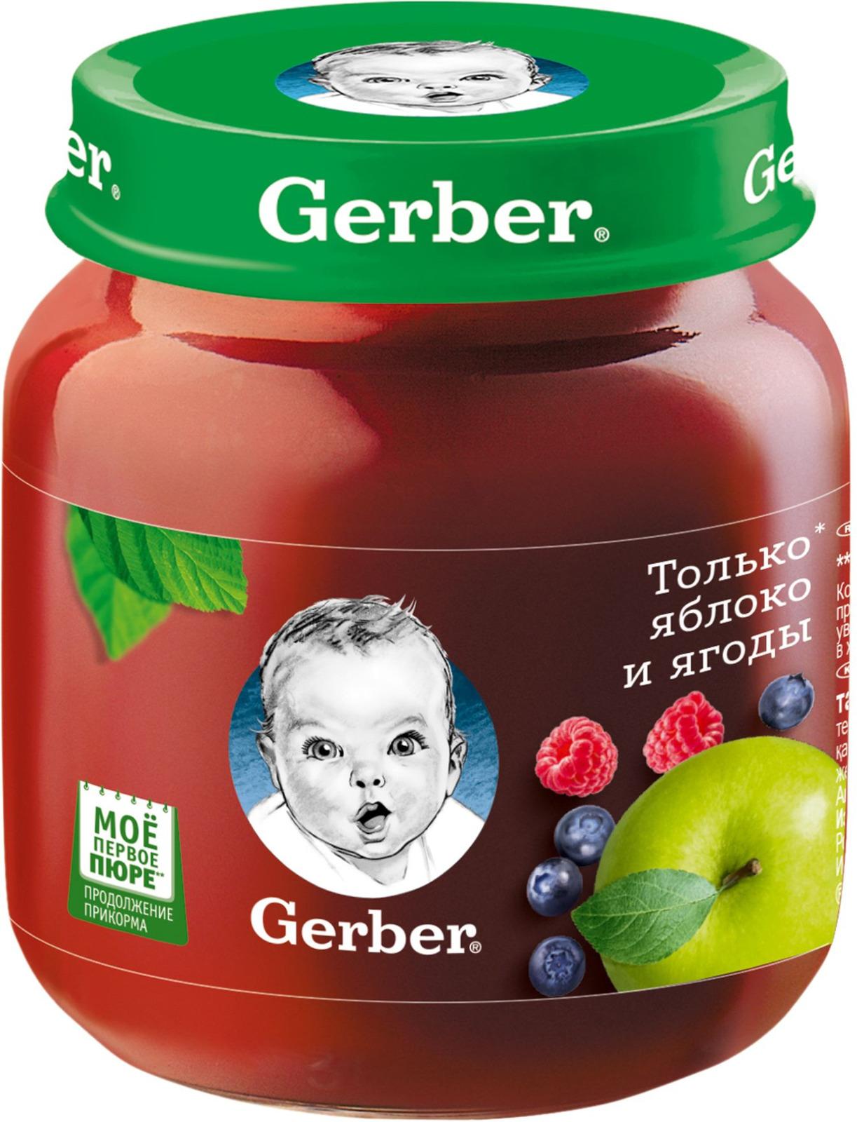 Gerber пюре яблоко с лесными я годами, 130 г пюре gerber organic тыква и сладкий картофель с 5 мес 125 г